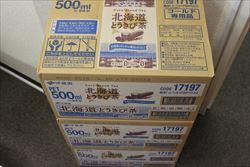 2017-09-08 トウキビ茶 株式会社伊藤園様_R