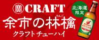 寶CRAFT(タカラ クラフトチューハイ)