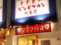 すすきのジンギスカン 5条店