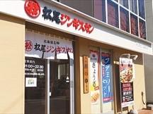 松尾ジンギスカン 札幌北19条東店