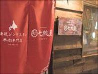 北海道ジンギスカン 羊肉専門店 七桃星(なもせ)