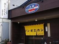 北とうがらし 札幌中央店