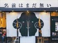 名前はまだ無い 札幌総本店