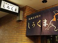 札幌成吉思汗 しろくま札幌本店