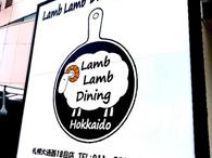 Lamb Lamb Dining Hokkaido