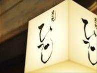 北海道産ひつじ肉炭火兜ひつじ×烤羊肉(カオヤンロウ)