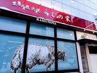 仔羊肉専門店 生ラム炭火焼 ジンギスカン らむの家
