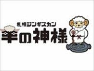 札幌ジンギスカン 羊の神様